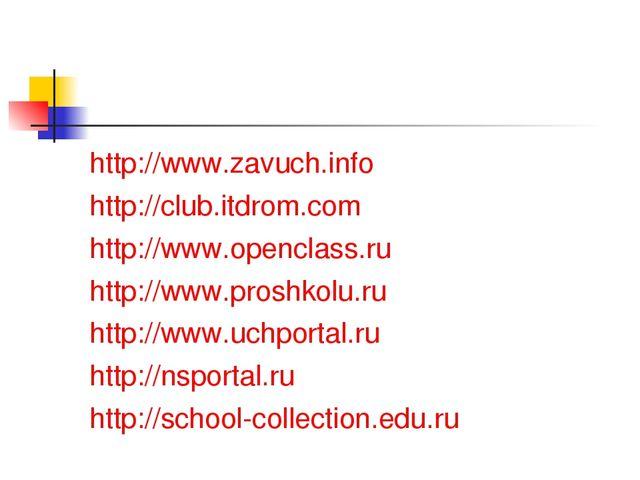 http://www.zavuch.info http://club.itdrom.com http://www.openclass.ru http://...