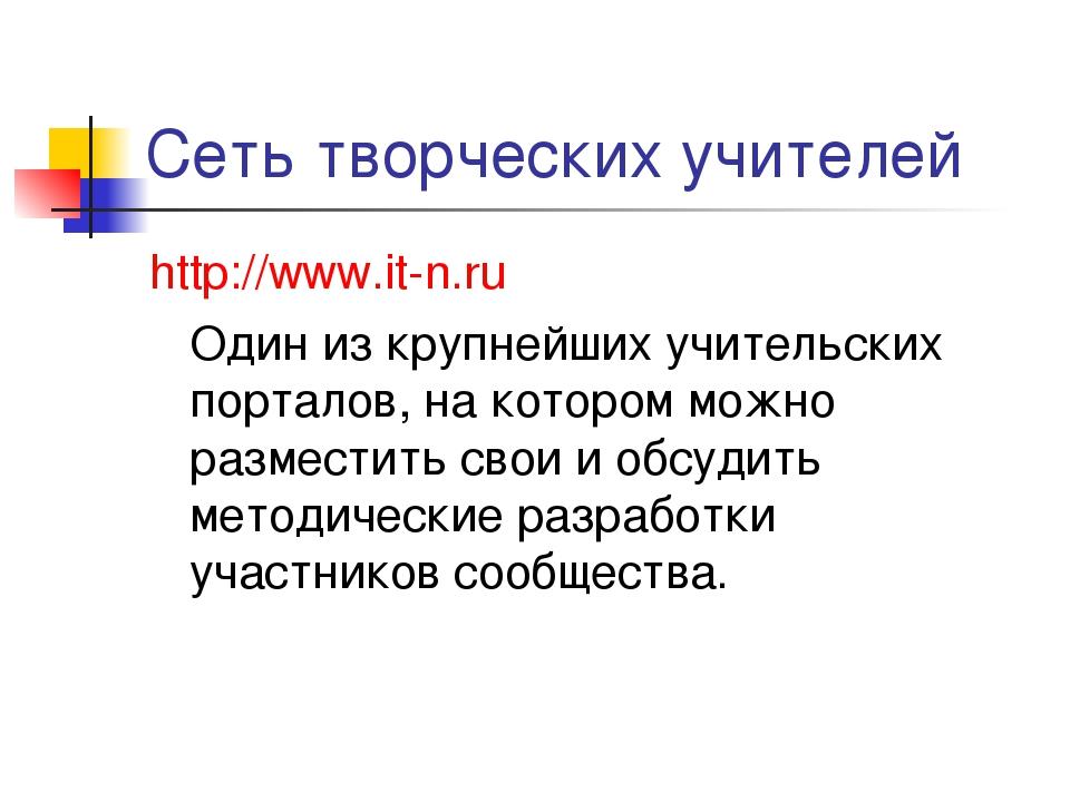 Сеть творческих учителей http://www.it-n.ru Один из крупнейших учительских п...