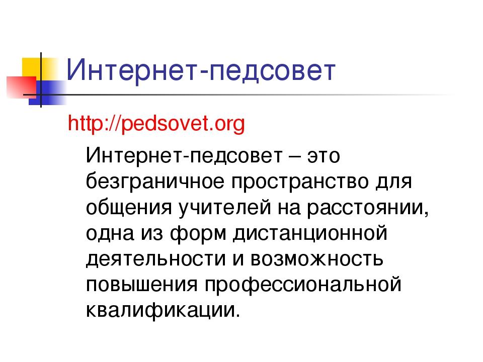 Интернет-педсовет http://pedsovet.org Интернет-педсовет – это безграничное п...