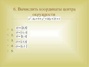 1. 2. 3. 4. 5. 6. Вычислить координаты центра окружности 