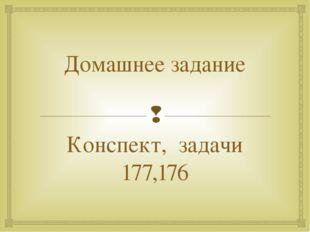 Домашнее задание Конспект, задачи 177,176 