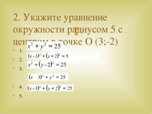 1. 2. 3. 4. 5. 2. Укажите уравнение окружности радиусом 5 с центром в точке