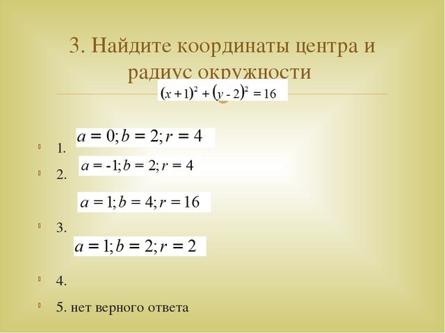 1. 2. 3. 4. 5. нет верного ответа 3. Найдите координаты центра и радиус окру...
