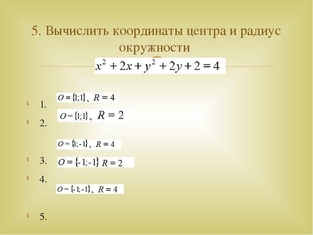 1. 2. 3. 4. 5. 5. Вычислить координаты центра и радиус окружности 
