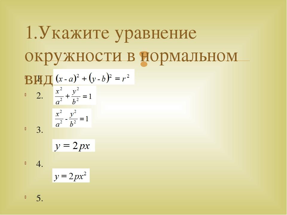 1. 2. 3. 4. 5. 1.Укажите уравнение окружности в нормальном виде: 
