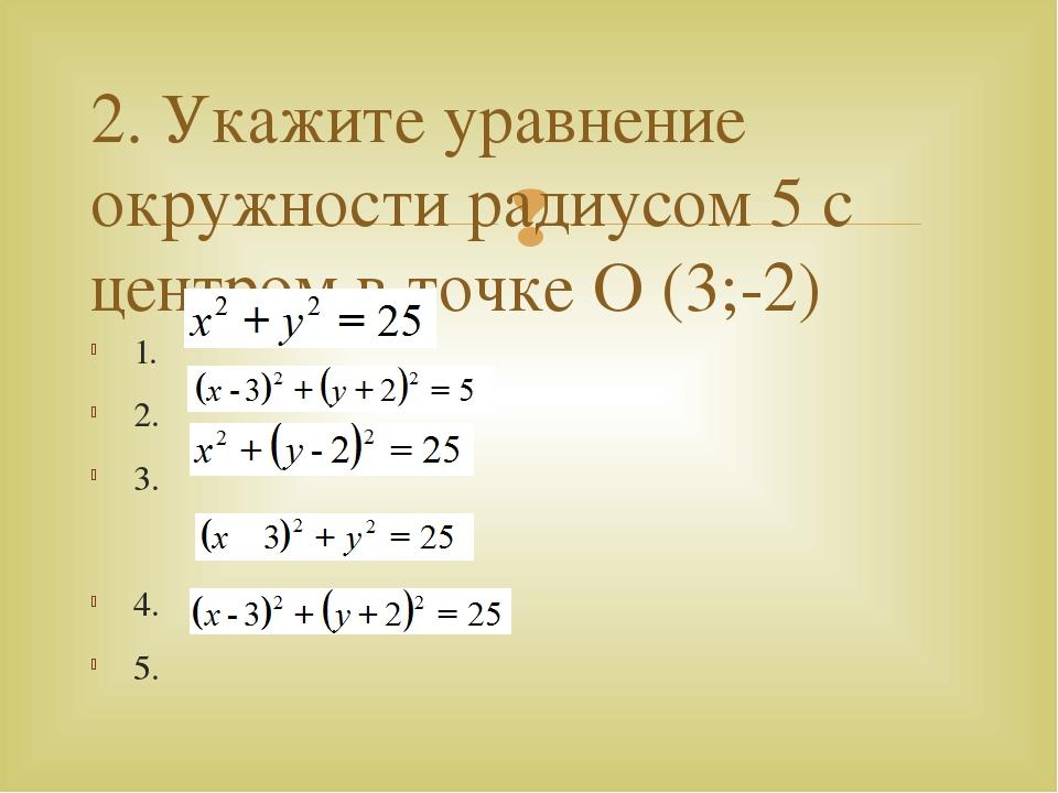 1. 2. 3. 4. 5. 2. Укажите уравнение окружности радиусом 5 с центром в точке...