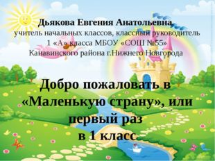 Дьякова Евгения Анатольевна, учитель начальных классов, классный руководитель