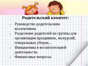 Родительский комитет: Руководство родительским коллективом. Разделение родите