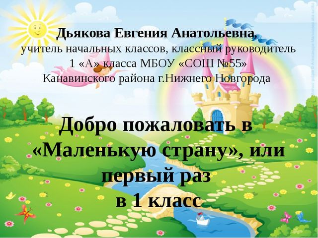 Дьякова Евгения Анатольевна, учитель начальных классов, классный руководитель...