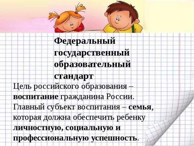 Цель российского образования – воспитание гражданина России. Главный субъект...