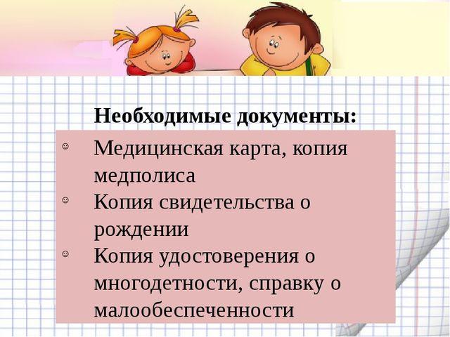 Необходимые документы: Медицинская карта, копия медполиса Копия свидетельства...