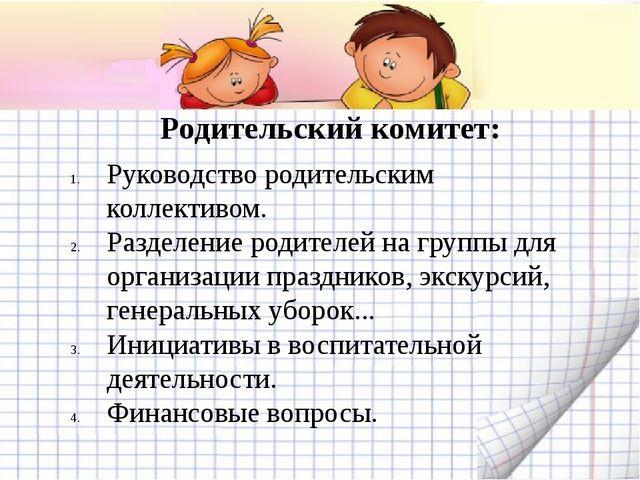 Родительский комитет: Руководство родительским коллективом. Разделение родите...