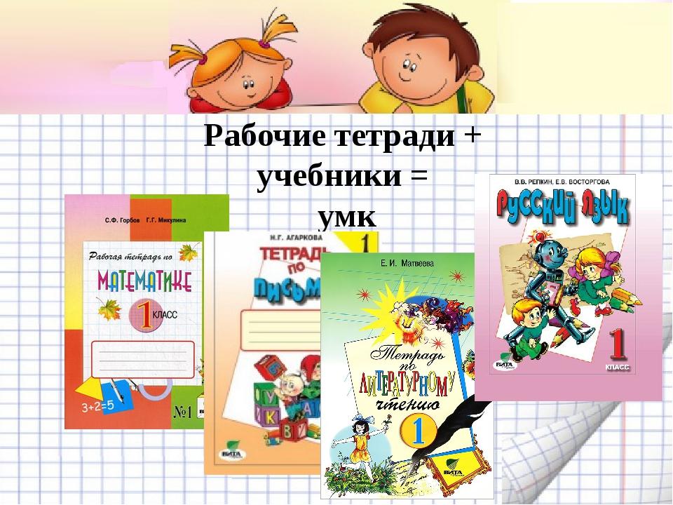 Рабочие тетради + учебники = умк