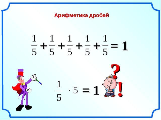 ! = 1 Арифметика дробей ?