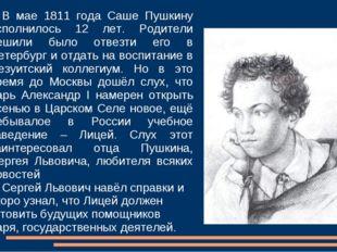 В мае 1811 года Саше Пушкину исполнилось 12 лет. Родители решили было отвезт