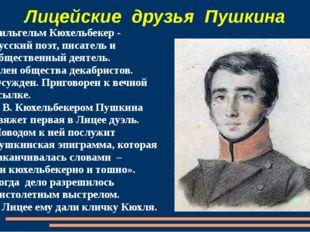 Лицейские друзья Пушкина Вильгельм Кюхельбекер - русскийпоэт, писатель и общ