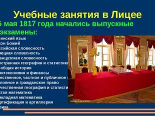 Учебные занятия в Лицее 15 мая 1817 года начались выпускные экзамены: латинск