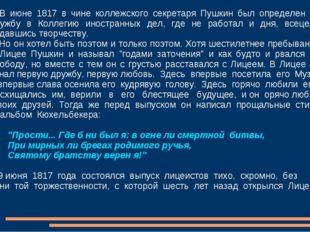 В июне 1817 в чине коллежского секретаря Пушкин был определен на службу в Ко