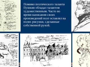 Помимо поэтического таланта Пушкин обладал талантом художественным. Часто во