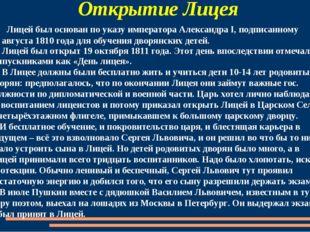 Открытие Лицея Лицей был основан по указу императора Александра I, подписанно