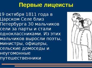 Первые лицеисты 19 октября 1811 года в Царском Селе близ Петербурга 30 мальчи