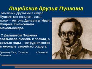 Лицейские друзья Пушкина Близкими друзьями в Лицее Пушкин мог называть лишь