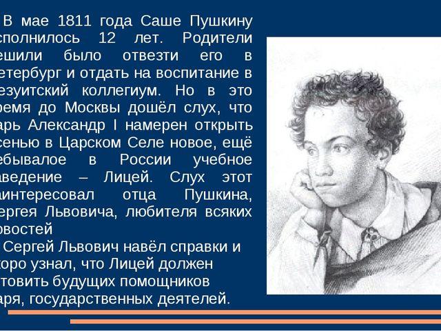 В мае 1811 года Саше Пушкину исполнилось 12 лет. Родители решили было отвезт...