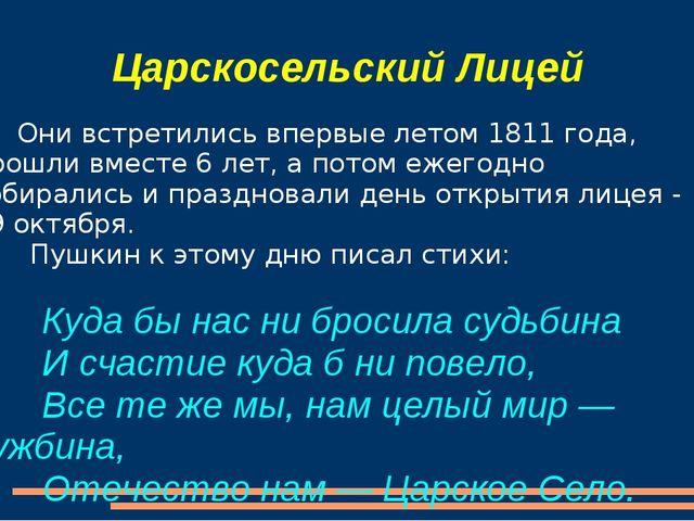 Царскосельский Лицей Они встретились впервые летом 1811 года, прошли вместе 6...