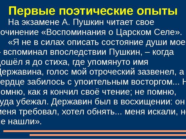 Первые поэтические опыты На экзамене А. Пушкин читает свое сочинение «Воспоми...