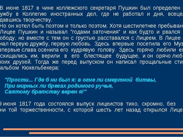 В июне 1817 в чине коллежского секретаря Пушкин был определен на службу в Ко...