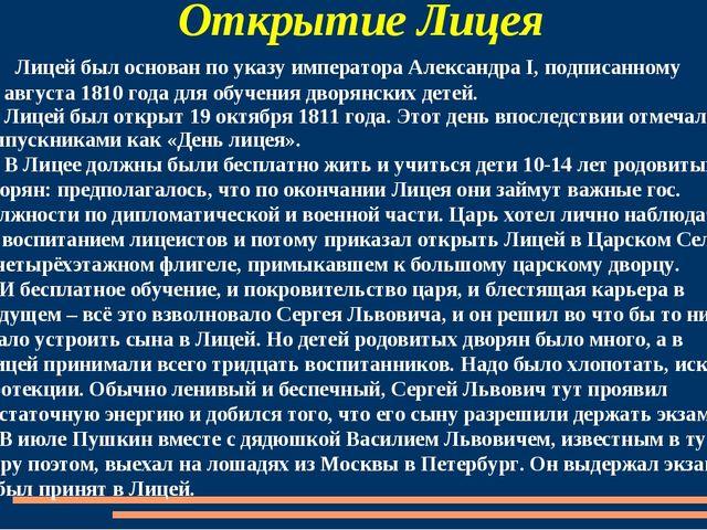 Открытие Лицея Лицей был основан по указу императора Александра I, подписанно...