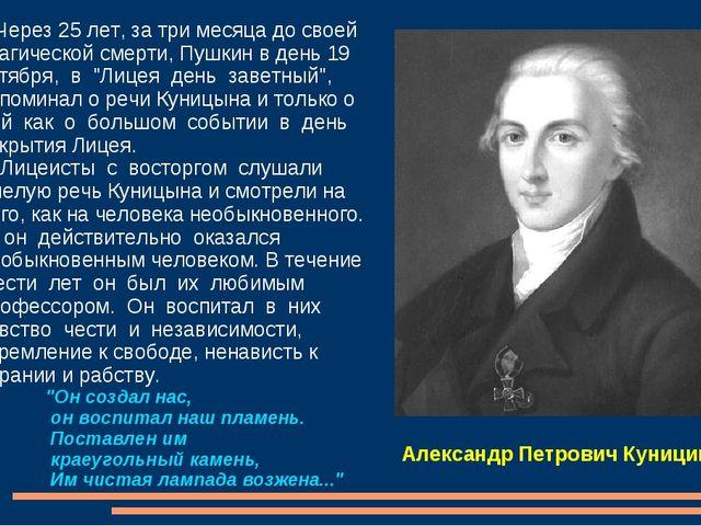 Через 25 лет, за три месяца до своей трагической смерти, Пушкин в день 19 ок...