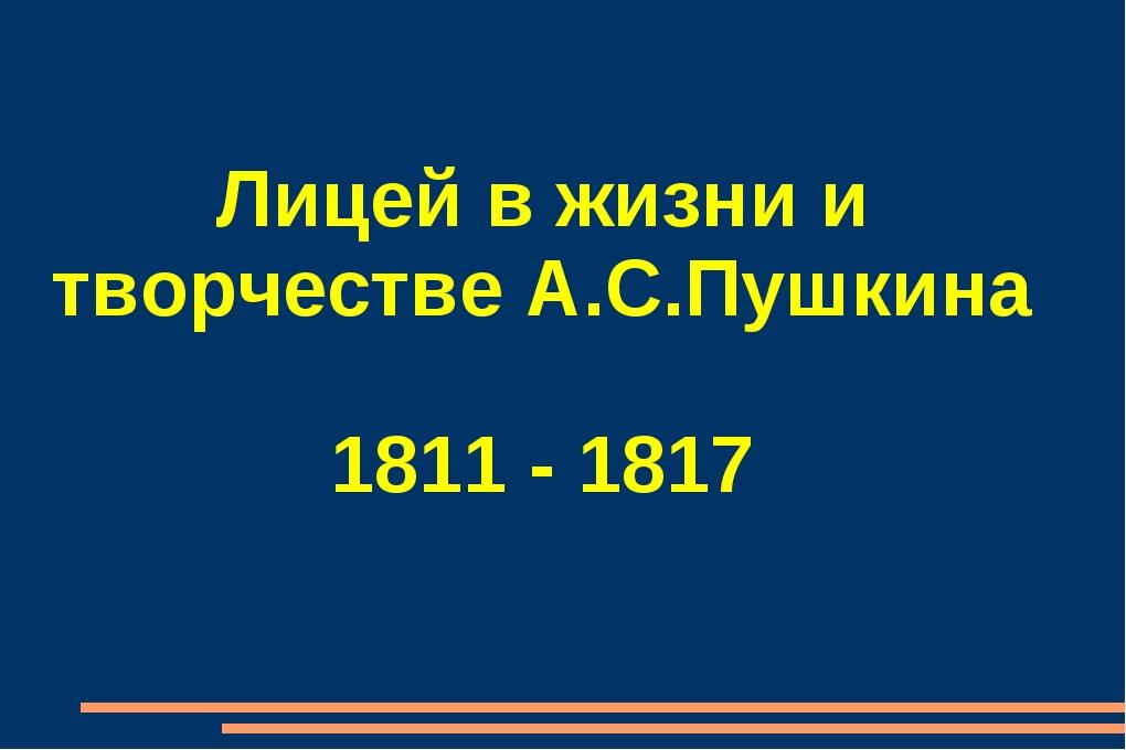 Лицей в жизни и творчестве А.С.Пушкина 1811 - 1817