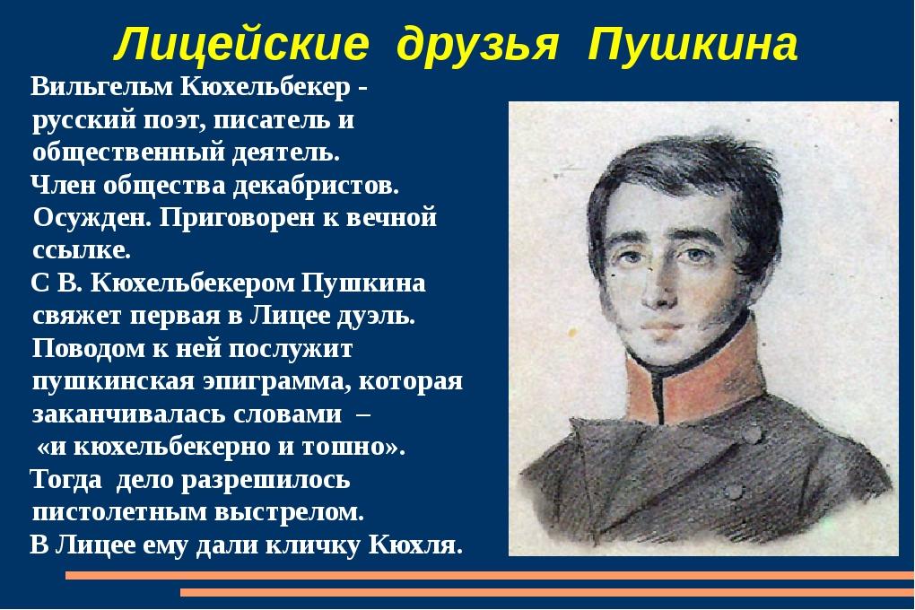 Лицейские друзья Пушкина Вильгельм Кюхельбекер - русскийпоэт, писатель и общ...