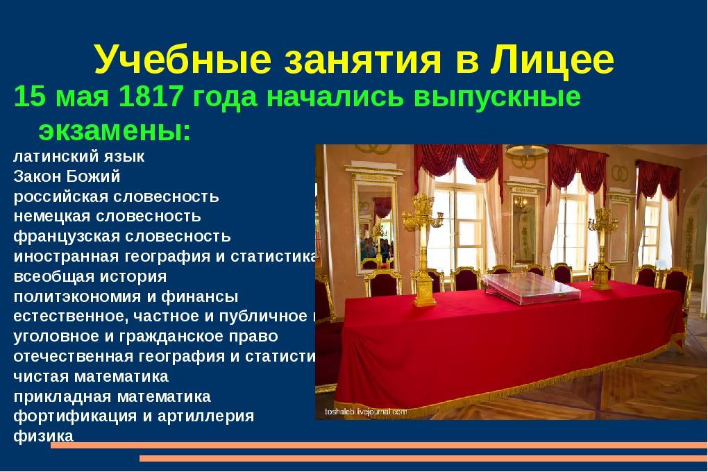 Учебные занятия в Лицее 15 мая 1817 года начались выпускные экзамены: латинск...