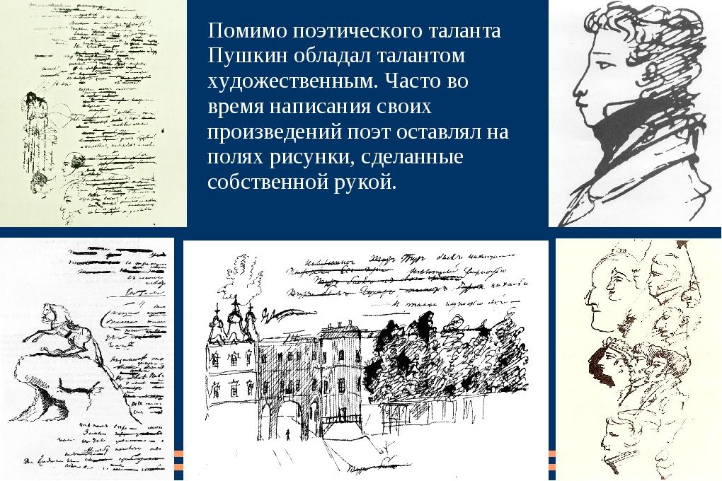 Помимо поэтического таланта Пушкин обладал талантом художественным. Часто во...