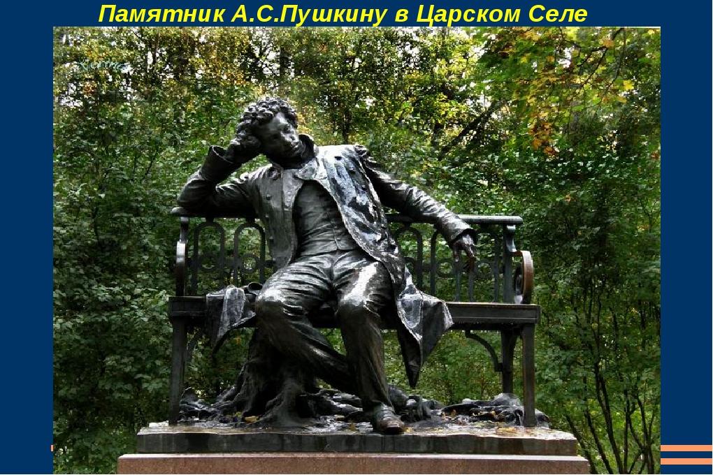 Памятник А.С.Пушкину в Царском Селе