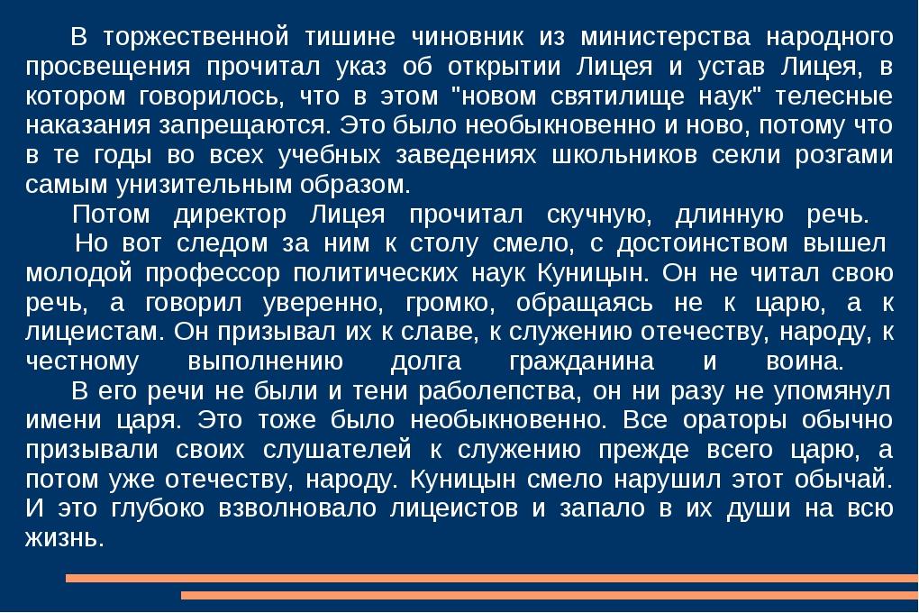 В торжественной тишине чиновник из министерства народного просвещения прочит...