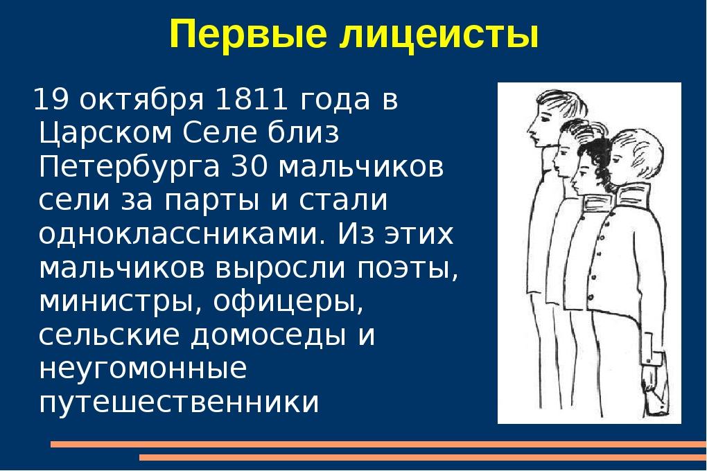 Первые лицеисты 19 октября 1811 года в Царском Селе близ Петербурга 30 мальчи...