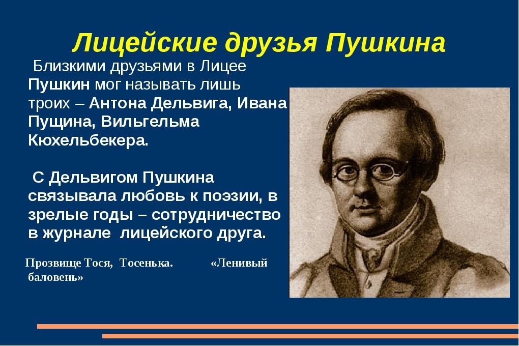 Лицейские друзья Пушкина Близкими друзьями в Лицее Пушкин мог называть лишь...