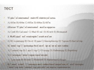 тест Түрік қағанатының екіге бөлінген уақыты. А) 603ж В) 604ж С) 605ж D) 606ж