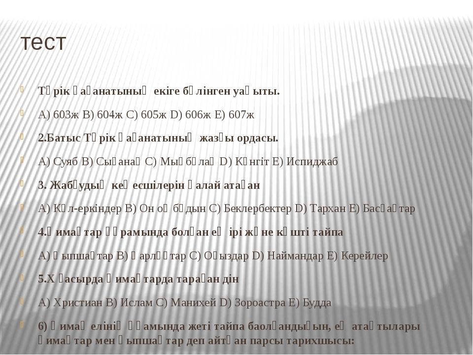 тест Түрік қағанатының екіге бөлінген уақыты. А) 603ж В) 604ж С) 605ж D) 606ж...