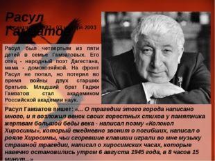 Расул Гамзатов 08 сентября 1923 - 03 ноября 2003 Расул был четвертым из пяти