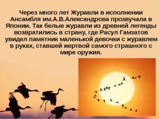 Через много лет Журавли в исполнении Ансамбля им.А.В.Александрова прозвучала
