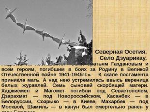 Северная Осетия. Село Дзуарикау. Надпись на постаменте: «Семи братьям Газдан