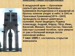 Самарская область. Город Кинель. Посёлок Алексеевка Мемориал семьи Володичкин