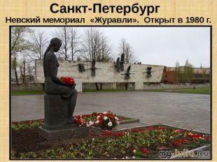 Санкт-Петербург Невский мемориал «Журавли». Открыт в 1980 г.