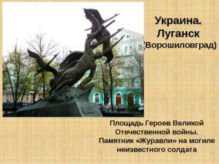 Украина. Луганск (Ворошиловград) Площадь Героев Великой Отечественной войны.