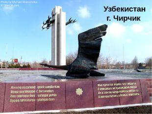 Узбекистан г.Чирчик