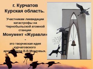 г. Курчатов Курская область. Участникам ликвидации катастрофы на Чернобыльско